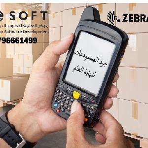 اجهزة جرد المستودعات 0796661499…