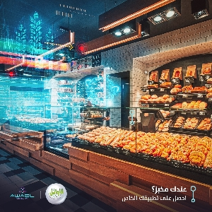 Bakery App Designer in Amman, Jordan - Awael…