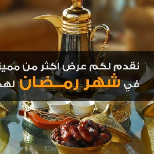 عرض فندق جنيفا افطار رمضان…