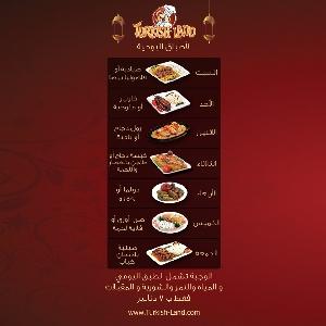 وجبات يومية وطبخات تركية…