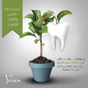 تقنيات حديثة لزراعة الاسنان…