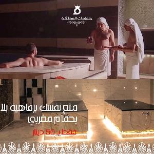 عرض مساج وحمام مغربي في…