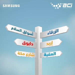 Samsung ACI - ارقام هواتف فروع…