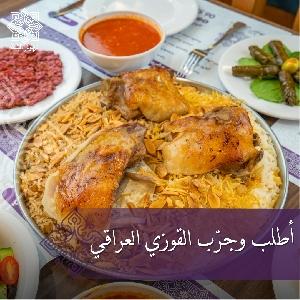 خوش قوزي عراقي لحم بلدي…