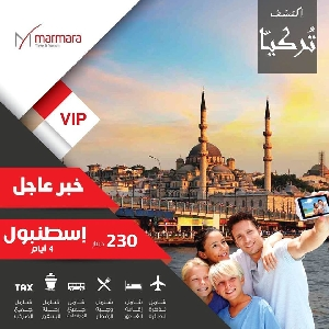 رحلات اسطنبول شهر 5-2018…