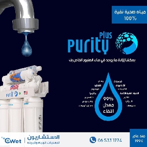Purity Plus Desalination Jordan - جهاز…