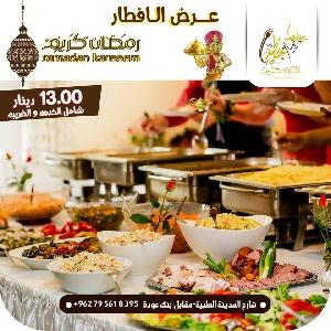 عرض مطعم خواطر افطار رمضان…