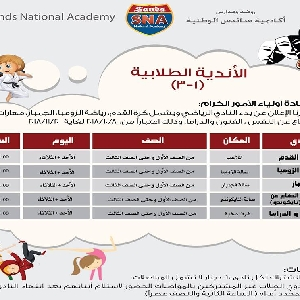 Sands National Academy 2019-2018 الأنشطة…