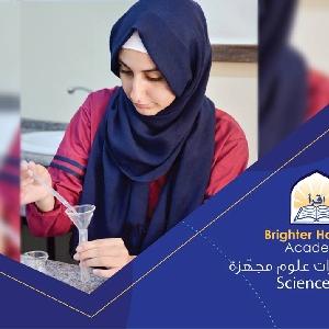 Top SAT School in Amman, Jordan - Brighter…