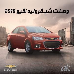 شيفروليه آفيو 2018 Chevrolet…