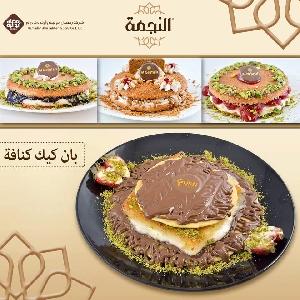 Alnejmah Sweets 065373000 تواصي بان…