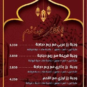 Salma Restaurant 0798001666 @ عروض وجبات…