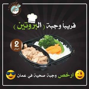 وجبة البروتين ارخص وجبة…