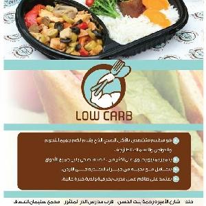 Low Carb Healthy Food - تواصي وجبات…