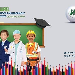 برمجيات لإدارة المدارس…