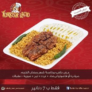 عروض افطار رمضان - صيادية…