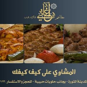 مشاوي مطاعم اغاتي في عمان…