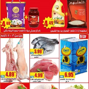Sameh Mall offers 2019-1-20 عروض سامح…