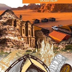 عرض رحلة البتراء , وادي…