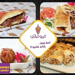 تواصي اطيب شاورما عربية في عمان 065601517  مطعم شاورما الموصلي الاردن