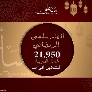 عرض مطعم سلمى افطار رمضان…