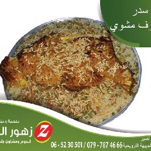 Zuhor Al Shafa 065232304 تواصي خرفان…
