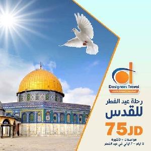 رحلات القدس خلال عطلة…