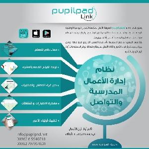 Pupilpad Link App - نظام ادارة…