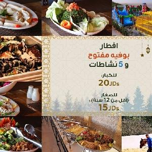 عرض بوفيه افطار مطعم الغابة…