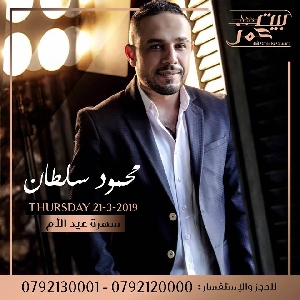 عرض مطعم بيت عمر بمناسبة…