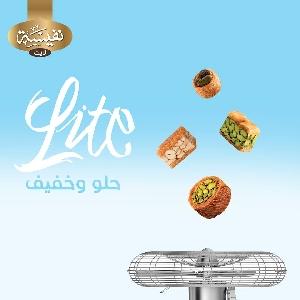 Nafeesah Sweets 065508550 تواصي حلويات…