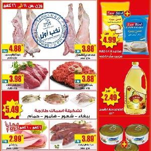 سامح مول عروض اليوم 4-12-2018…