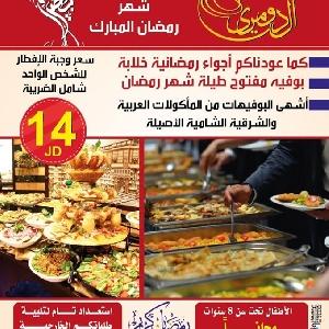 عرض بوفيه افطار مطعم الدومري…