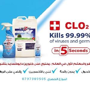 Chlorine Dioxide Sterilizer Jordan - معقم…
