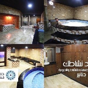 Qasr Al Sultan Baths رقم هاتف حمامات…