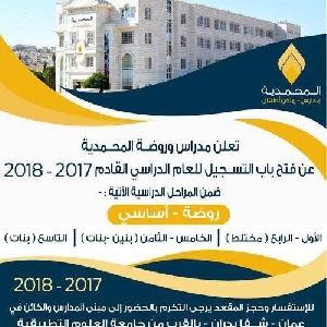 2018 - 2017 مدارس وروضة المحمدية…