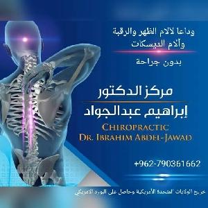 Chiropractic Jordan - كيروبراكتيك…