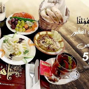 Daily Breakfast Offer in Amman, Jordan only…
