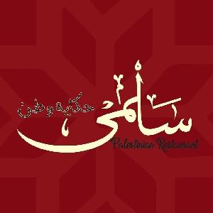 فطور بلدي فلسطيني @ مطعم…