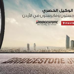 Firestone Tires رقم هاتف اطارات…