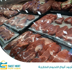 Sweet Mart Butchery Phone Number 065331100…