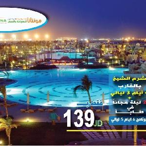 رحلات شرم الشيخ + طابا…