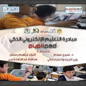 Pupipad - مبادرة التعليم الإلكتروني…