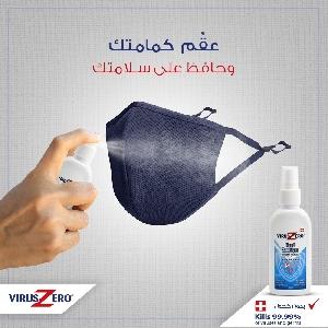 Face Mask Sanitising Spray - معقم بخاح…
