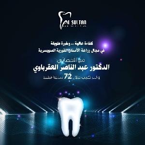 مركز زراعة الاسنان الفورية…