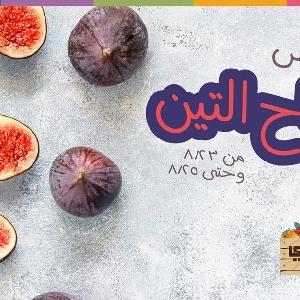 عرض طاح التين @ المركزي…