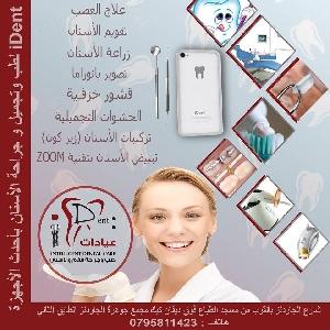 IDent clinics - كل ما يلزم الأسنان…