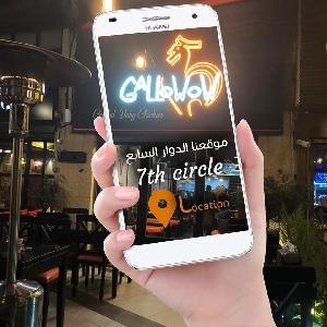 Gallowow Restaurant phone number 0796088895…