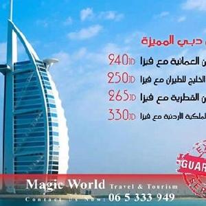 Magic World Travel - اسعار تذاكر…