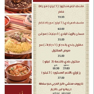 عروض تواصي طبخات رمضانية…
